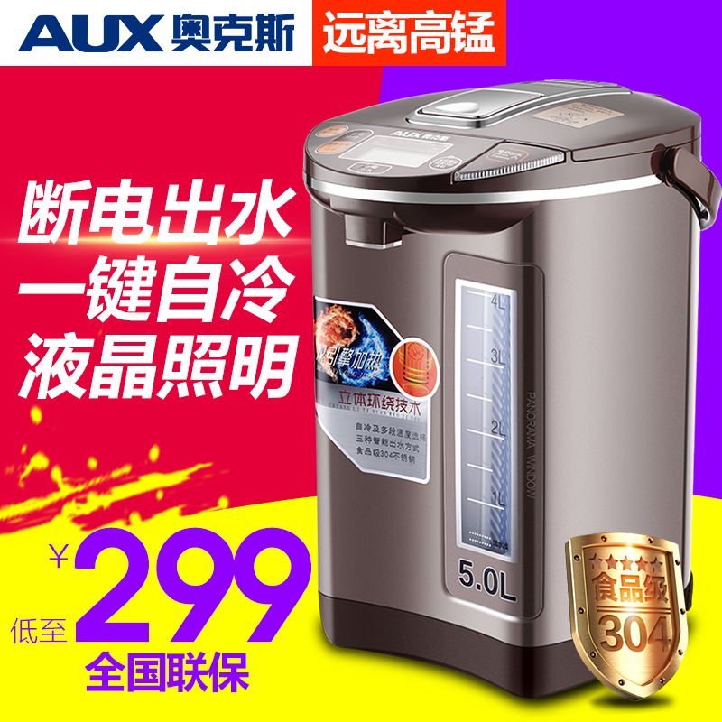 Aux/oaks AUX-8066 home 5l electric thermos insulation kettle 304 stainless steel electric kettle