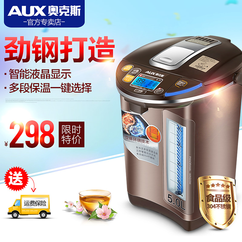Aux/oaks AUX-8066 paragraph 6 home insulation electric thermos stainless steel kettle kettle 304