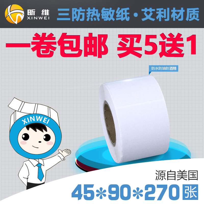 Avery three anti thermal paper adhesive label paper 45*90 barcode printing stickers 40 35 30 20 15