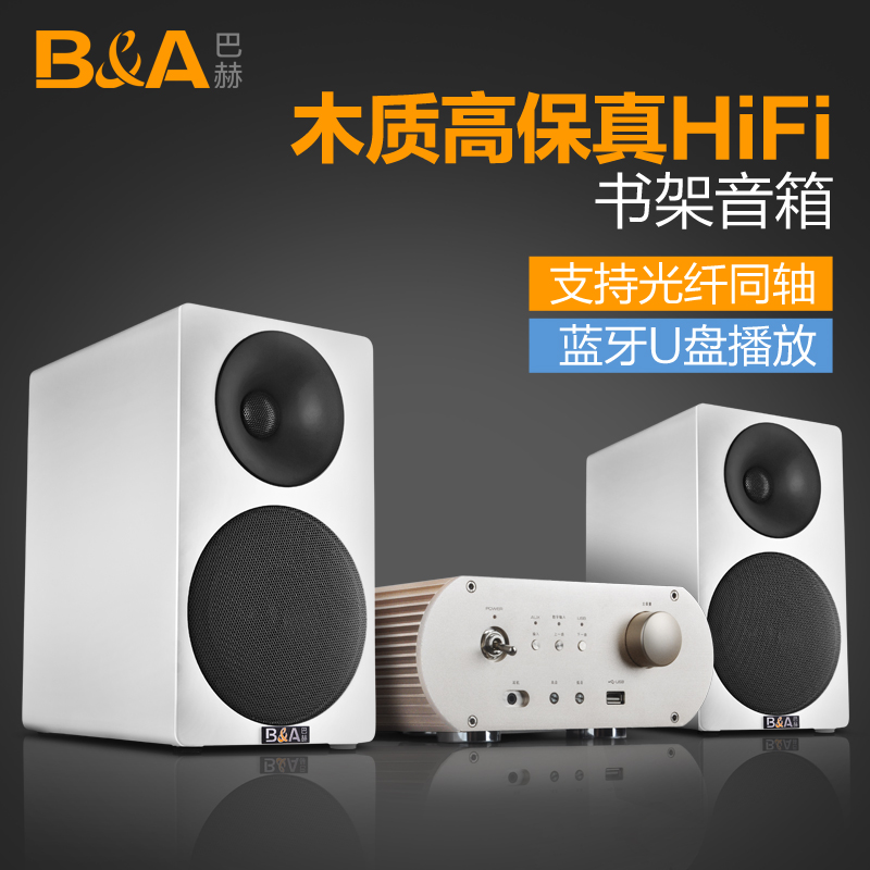 B & a/bach s_1 professional hifi bookshelf monitor speakers passive surround sound stage wedding ktv audio sets of equipment