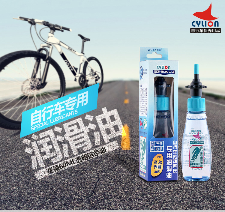 B road cycling race collar cylion mtb bicycle chain oil lubricant dust rust oil bicycle maintenance oil