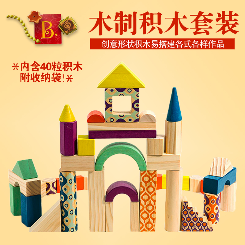 B. toys genuine woodiness 40 two sets children toy wooden building blocks early childhood educational toys assembled years