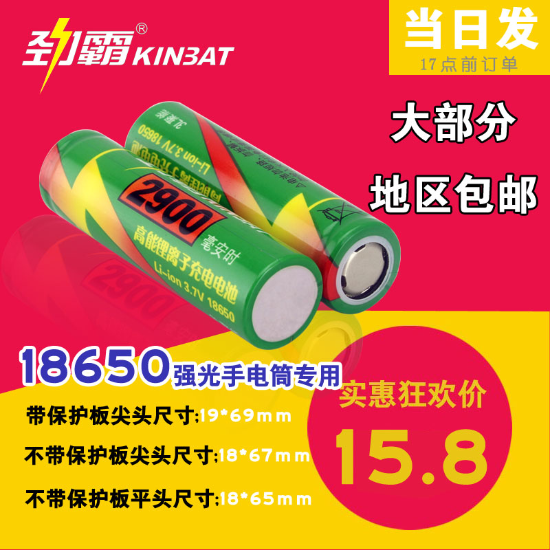 Ba jin 18650 lithium battery flashlight dedicated high capacity rechargeable batteries 3.7 v charger kit