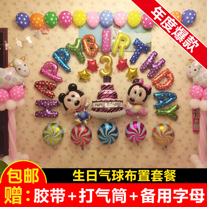 Baby birthday balloons arranged packages happy birthday party venue decoration supplies children's party