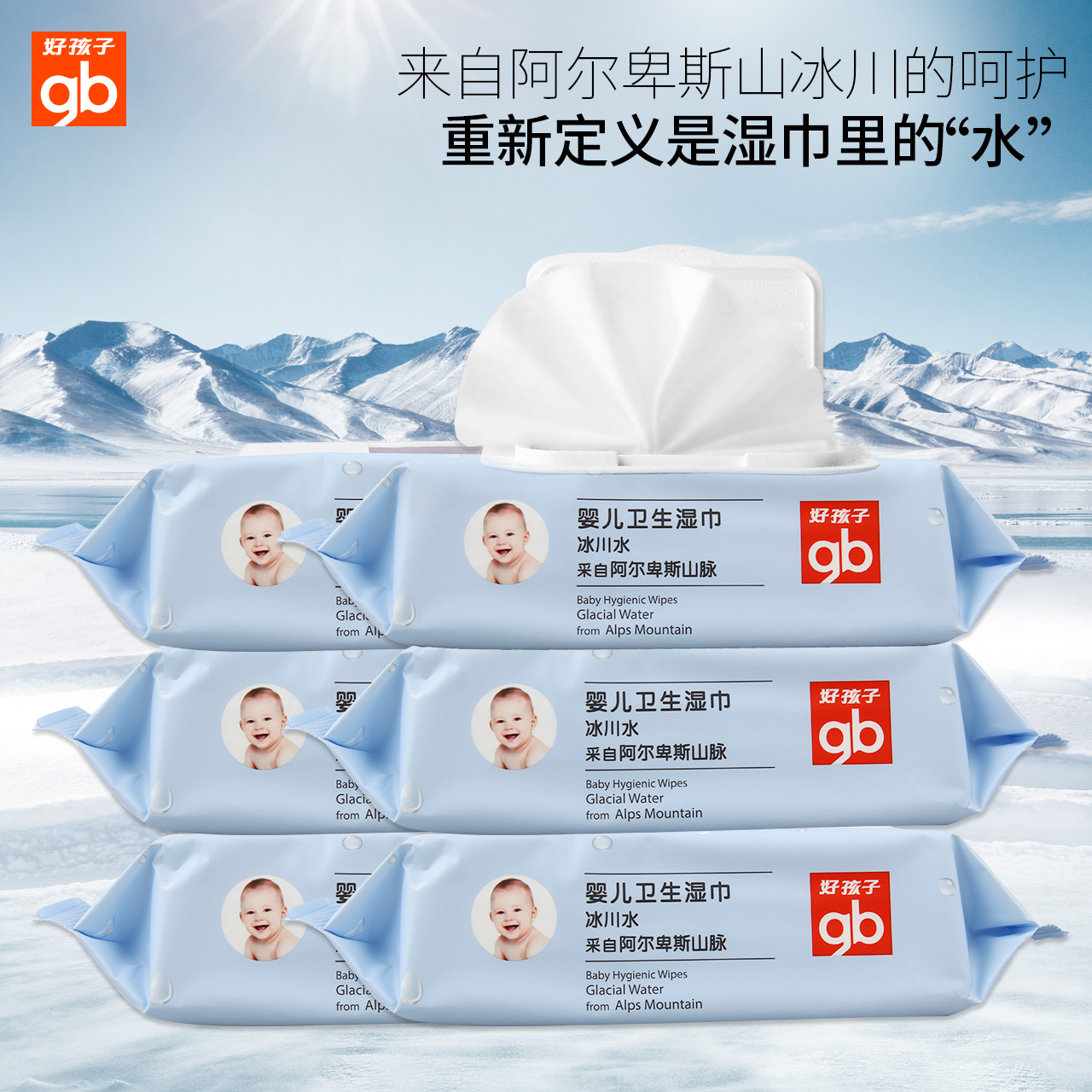 Baby boy newborn baby wipes baby wipes baby wipes children sichuan alpine ice water wipes 80*6