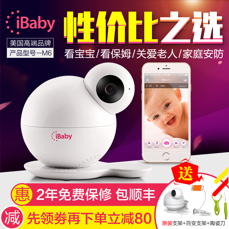 Baby care baby monitors ibaby monitor wireless remote network m6 mobile phone surveillance monitoring and control instrument