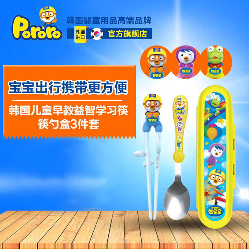 Baby cutlery pororo learning chopsticks training exercises chopsticks children cutlery set stainless steel chopsticks spoon box three sets