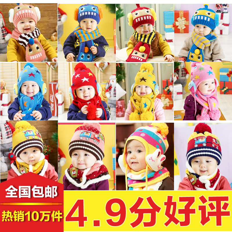 Baby hat baby hats for men and women fall and winter thick suit hedging cap hat child scarf hat wool cap influx of children