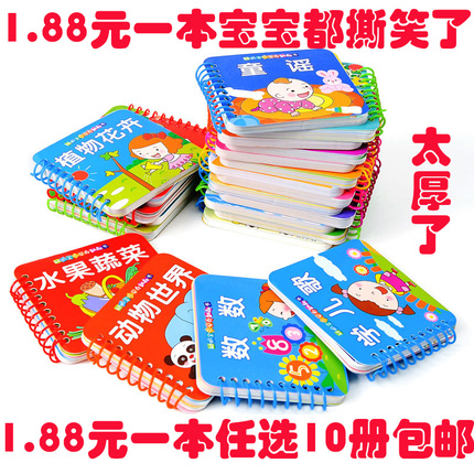Baby infants and young children 0--3 years old toys tear is not bad baby book early childhood literacy looking through the book enlightening story