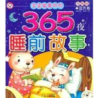 Baby loved to listen to bedtime story night 365: blue volume selling children's book of fairy tales genuine