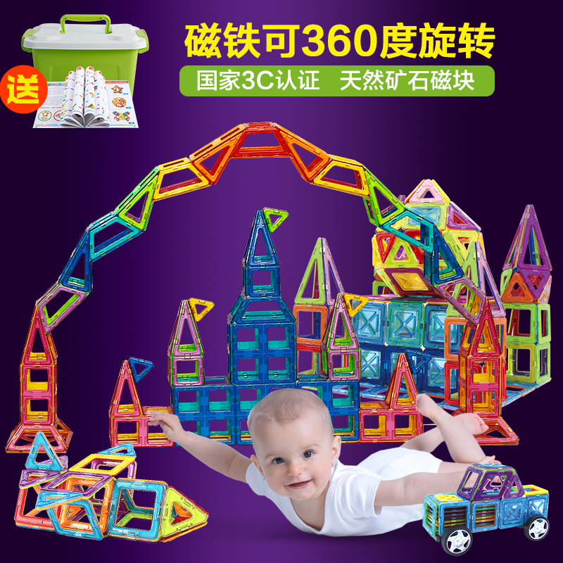 Baby star magnetic sheet magnetic building blocks of children's educational toys building blocks magnet 1-3-4-6-8 birthday boys and girls