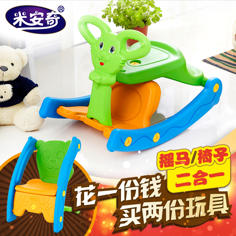 Baby toys thick plastic rocking horse rocking dual rocking horse rocking horse for children rocking horse shook his early childhood music free shipping