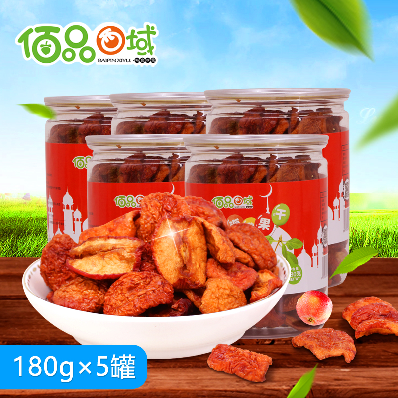 [Bai goods western _ g begonia dried fruit] xinjiang specialty dried fruit snacks casual snacks dried fruit for pregnant women
