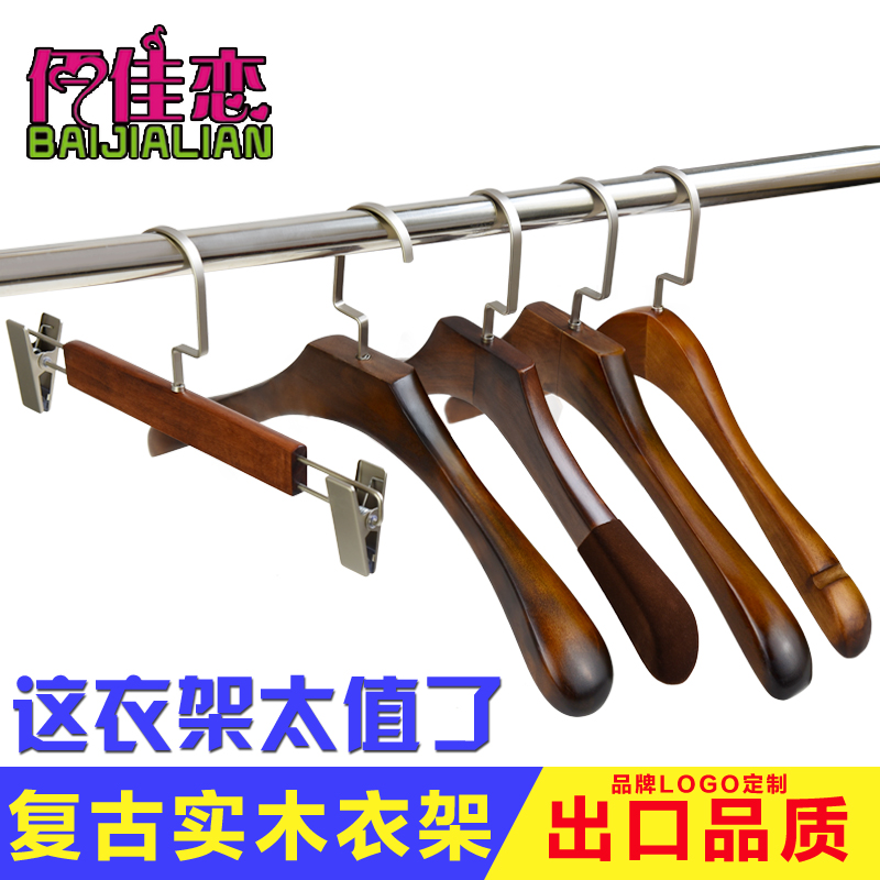 Bai jia lian hotel clothing store wood hanger wooden clothes hangers wooden clothes rack pants hanger rack pants bodysuit support