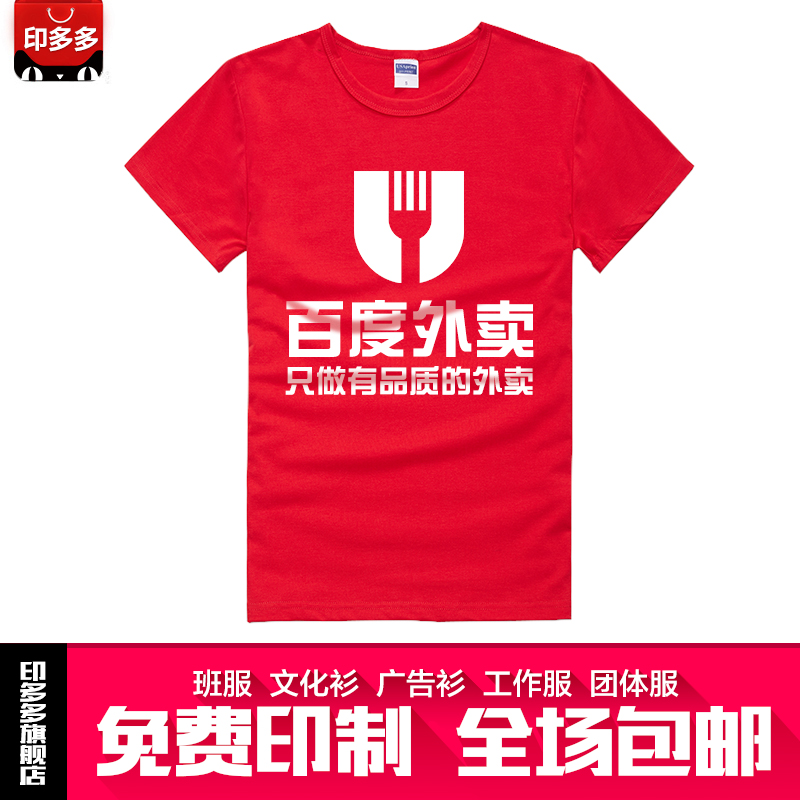 Baidu takeaway fast food tooling compassionate corporate culture shirt t-shirt custom red overalls custom printed pattern