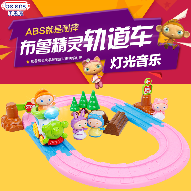 Bain shi blue elf electric train track suit children's music and light electric rail car toy car
