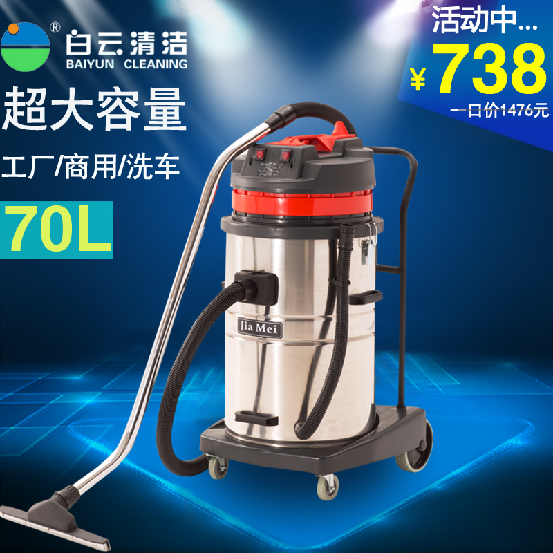 Baiyun cleaning bf58070升80 large vacuum cleaner industrial vacuum cleaner power plant car hotel car wash hotel