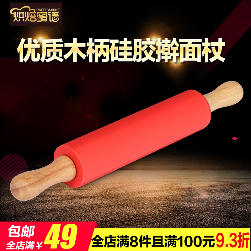 Baked sweet words nonstick silicone rolling pin roll large trumpet multifunction wood surface of the rod and kneading surface