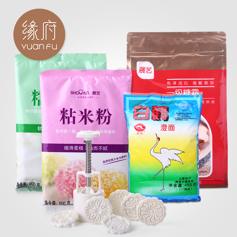 Baking diy snowy moon cake package white glutinous rice powder red bean paste moon cake mold suit