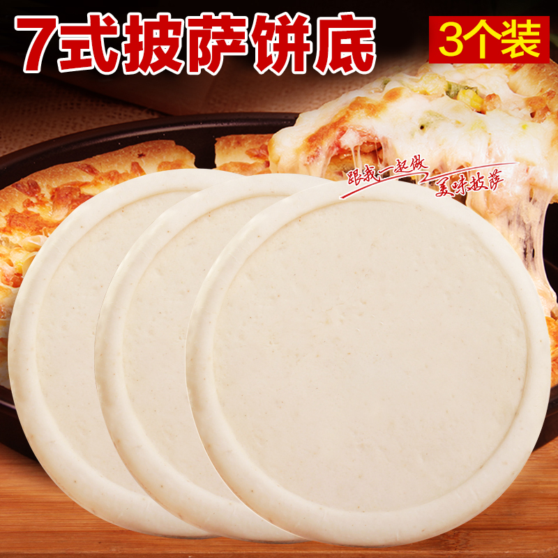 Baking ingredients 7 style pizza crust pizza crust pizza embryo leather package 6 inch 8 inch 9 inch pizza Three loaded