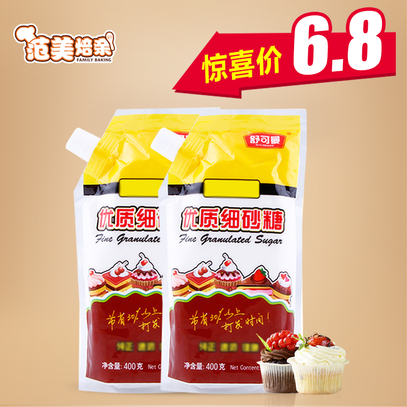 Baking shu man high quality fine sugar white sugar chiffon cake tarts cookies original 400g