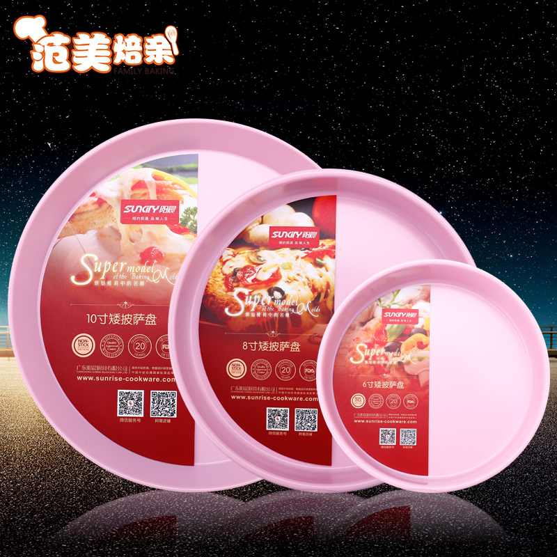Baking tools yang chen sun city 6/8/10 inch cherry pink round nonstick pan pizza oven home
