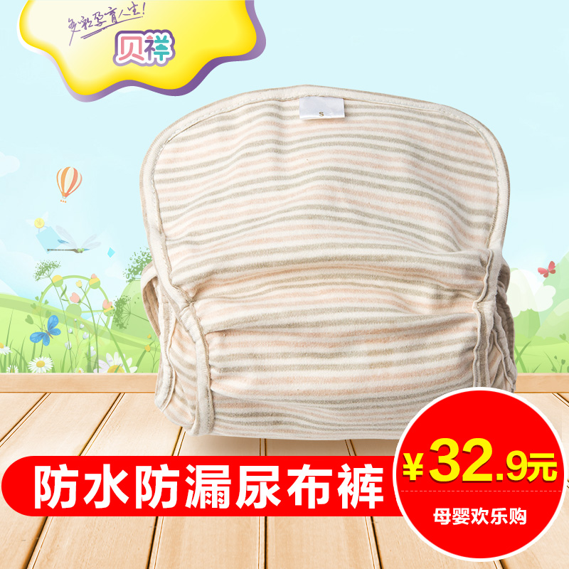 Balloch baby diaper pants cotton newborn baby separated urine leak proof breathable diaper pants waterproof pants fall and winter