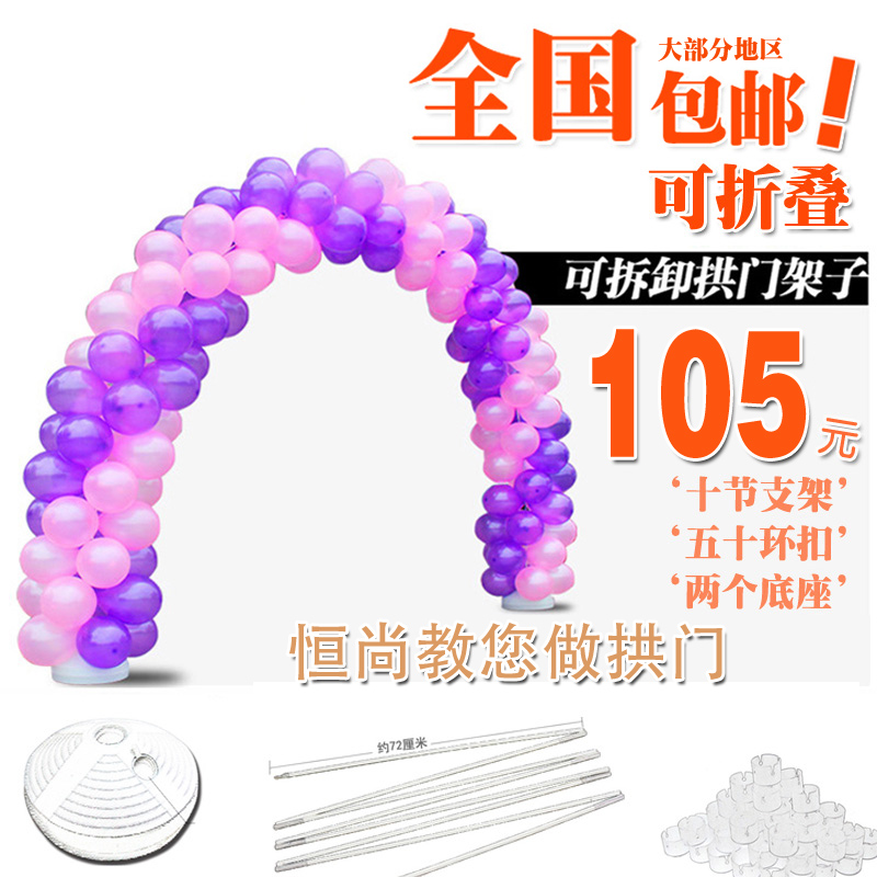 Balloon arches opening ceremony wedding site layout wedding supplies detachable mast arches wedding props