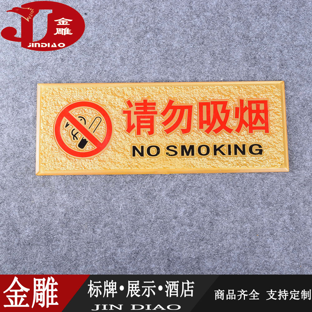 Ban on smoking no smoking no smoking signage smoking smoking signs acrylic signs signs signs wall stickers
