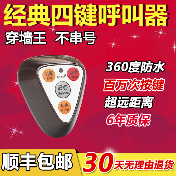 Bank ktv chess room wireless pager restaurant restaurant pager call bell hotel restaurant fast bell pager c300