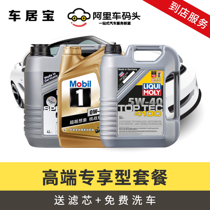 Bao high car home exclusive oil maintenance package (power magic/valvoline/mobil) 5l