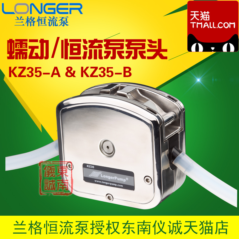 Baoding lange peristaltic pump pump head KZ35-A/b type lange peristaltic/constant current domestic pump head pump head