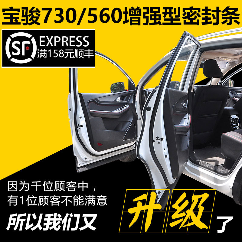 Baojun 560/730 dashboard soundproof door seal strip the whole car noise and dust strip trunk modified special