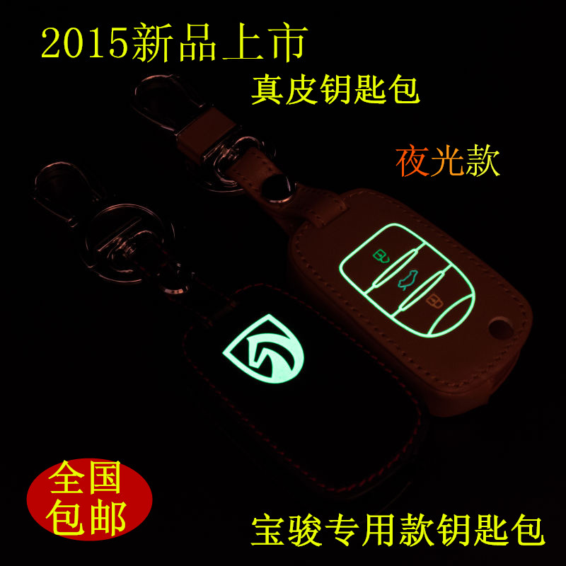 Baojun 560/baojun 730 po chun po chun 560/730 dedicated sew leather key cases key sets wallets wallets