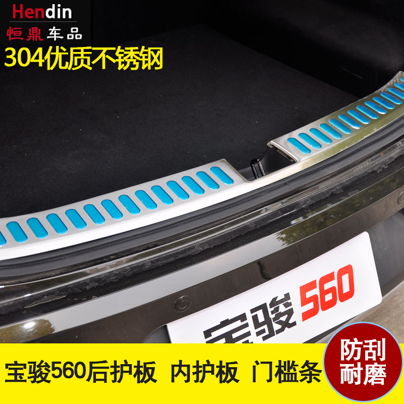 Baojun 560 trunk bumper rear fender baojun 560 threshold of article 560 threshold of article adapted dedicated car