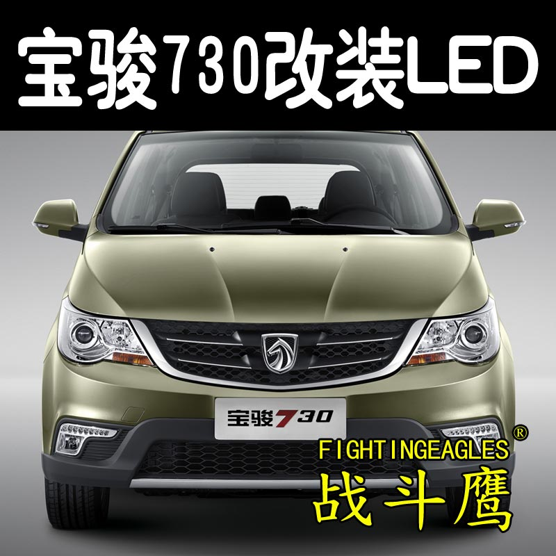 Baojun 730 dedicated car led rogue reversing lights led daytime running lights show wide light bulb car modified super bright