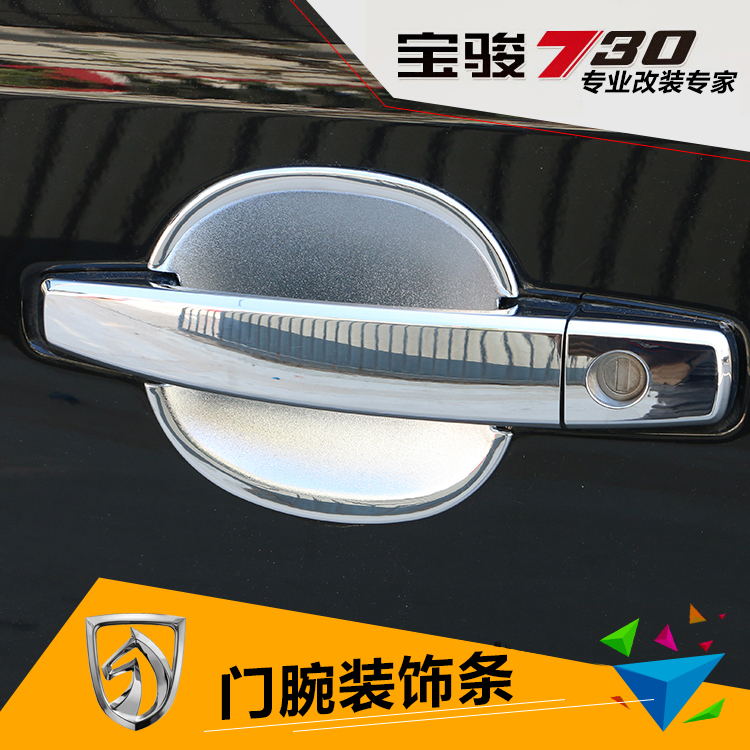 Baojun 730 door handle bowl protector modification dedicated baojun 560 modified handle decorative stickers 16 models dedicated