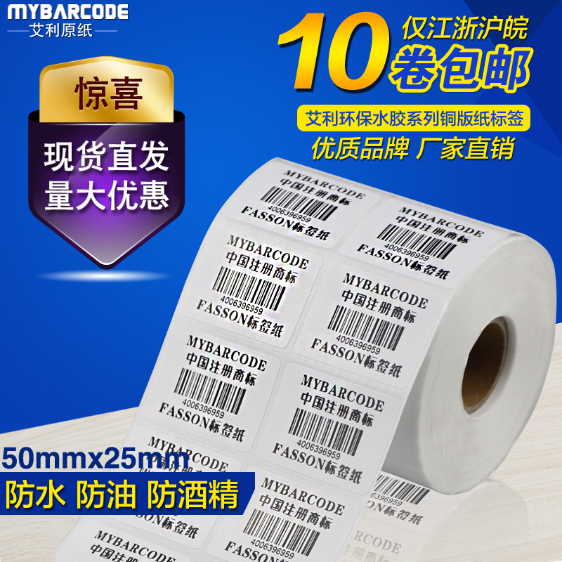Bar code sticker paper printing paper 50mm * 25mm sticker paper bar code label paper stock