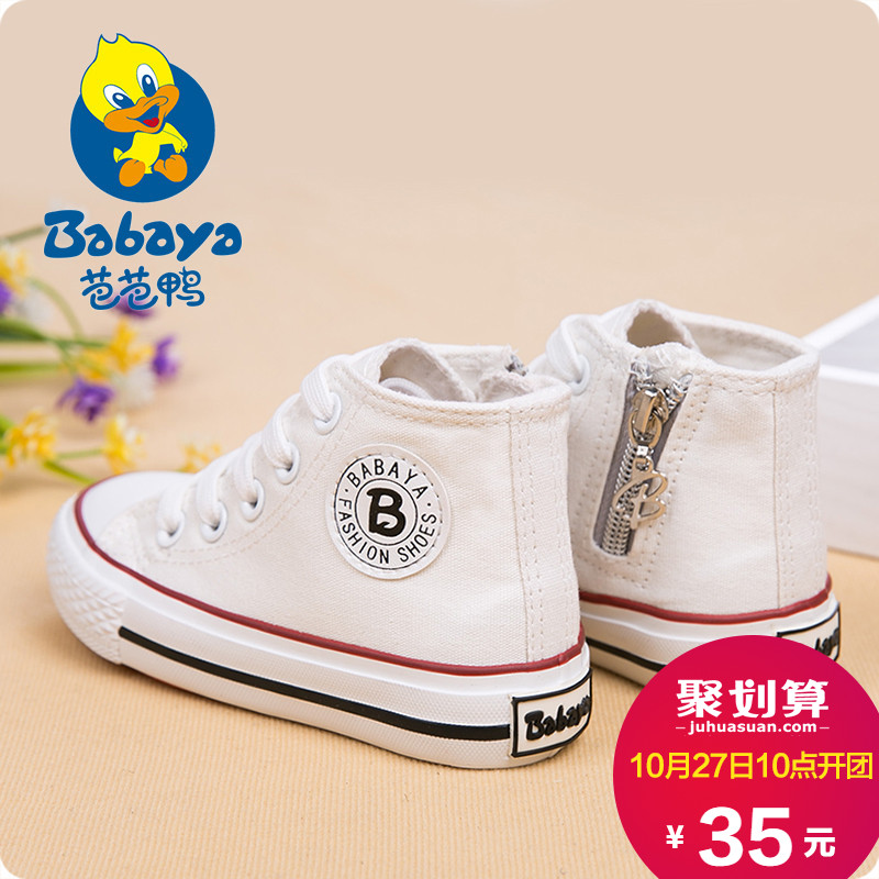 Barbara duck high to help children canvas shoes boys and girls big virgin shoes shoes board shoes tide 2016 spring new