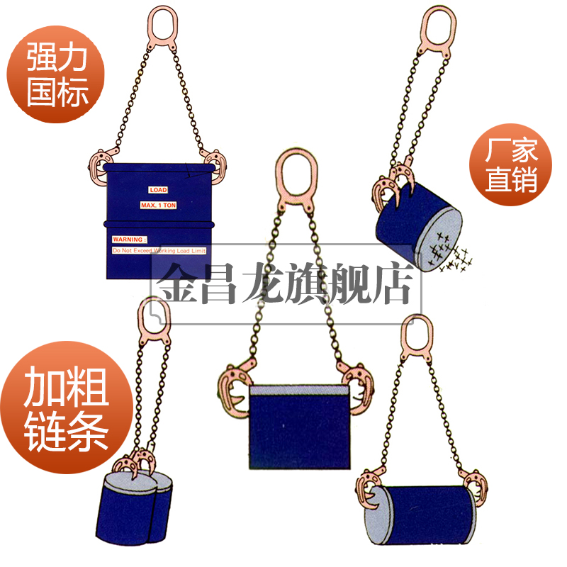 Barrel clamp 、 、 fixture drums drums clip 、 、 drums drums hanging clamp spreader 、 chain hoist bucket 1 Tons