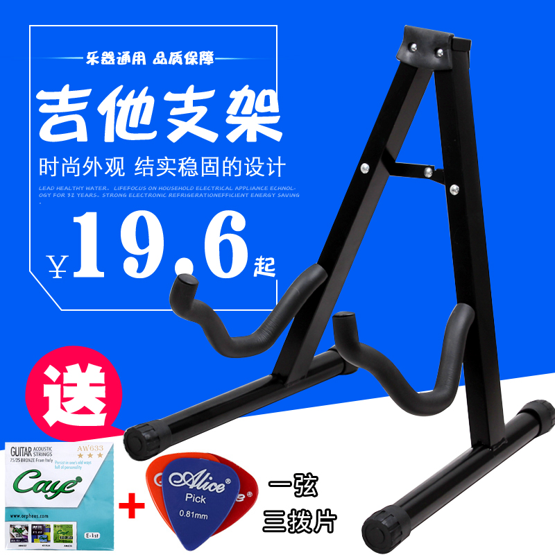 Bass guitar folk guitar accessories guitar rack vertical stand portable type electric guitar musical instrument piano keyboard shelf