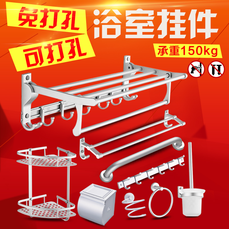 Bathroom towel rack space aluminum towel rack bathroom suite bathroom hardware accessories racks free punch combo