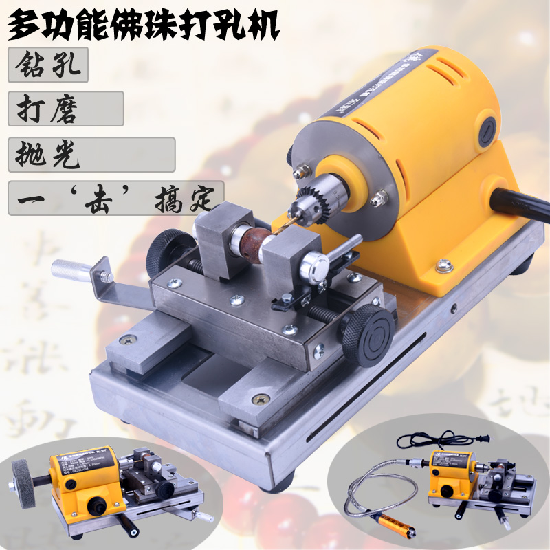 Beads drilling machine stepless speed beeswax amber beads pearl beads wooden beads drilling machine drill hole is drilled Hole machine
