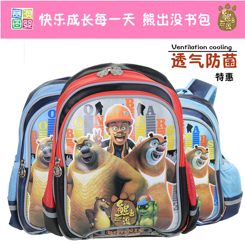 fec47f84ec68 Get Quotations · Bear haunt children schoolbag decompression burden xiong  xiong erguang head strong children preschool backpack waterproof backpack