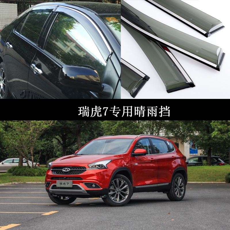Bearing in mind the beauty 2016 chery tiggo 7 dedicated rain shield 16 models tiggo 7 rearview mirror rearview mirror rain eyebrow storm gear