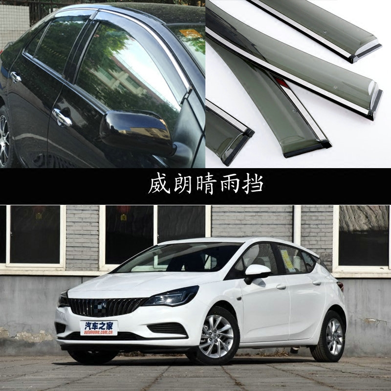 Bearing in mind the beauty buicks 2015 weilang weilang 2016 gs coupe hatchback sedan dedicated rain shield rain eyebrow rain storm rain gear