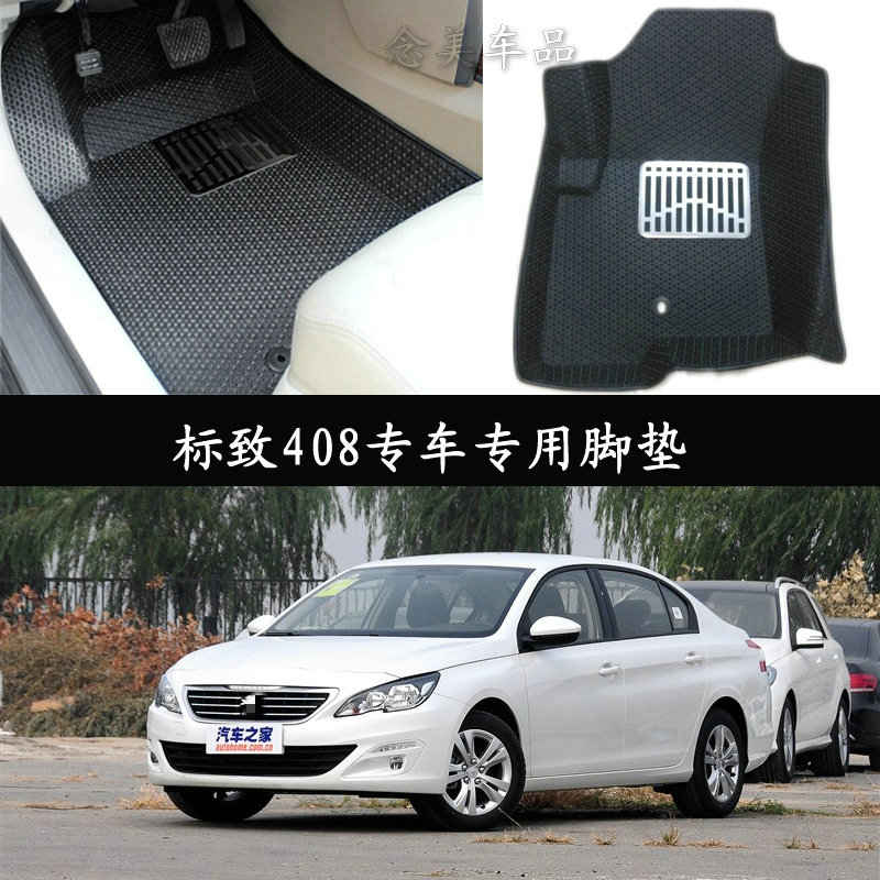Bearing in mind the united states dedicated peugeot 408 silicone mat 2013 from 408 13 peugeot 408 surrounded by large mats mats
