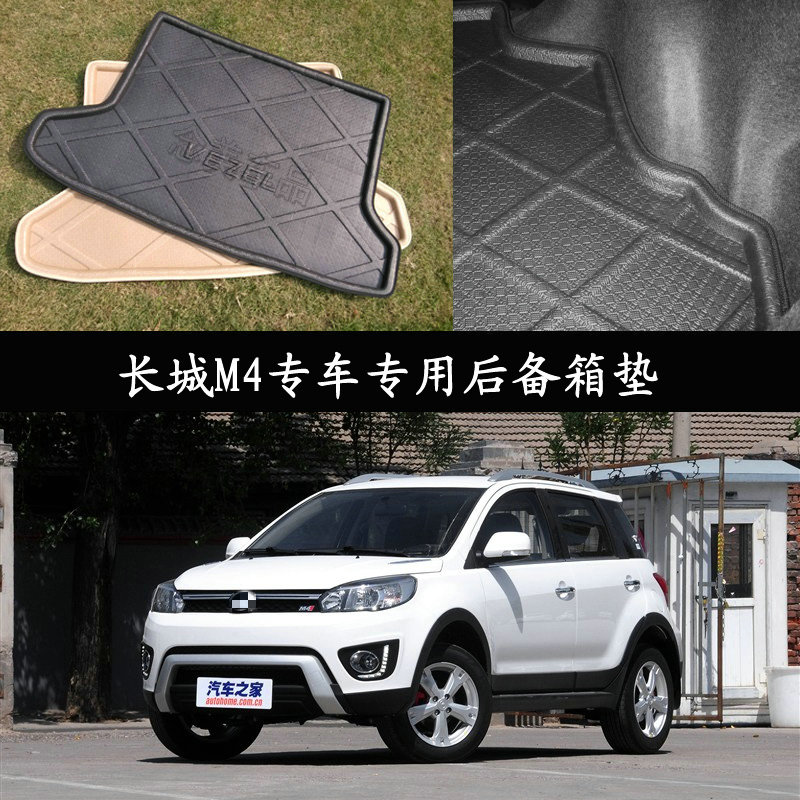 Bearing in mind the us special 2014 wall m4 dedicated trunk mat waterproof trunk mat after 2015 section of the great wall m4