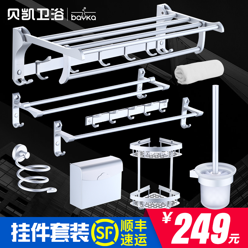 Becket bathroom towel rack bathroom towel rack space aluminum metal pendant bathroom suite bathroom accessories bathroom shelf