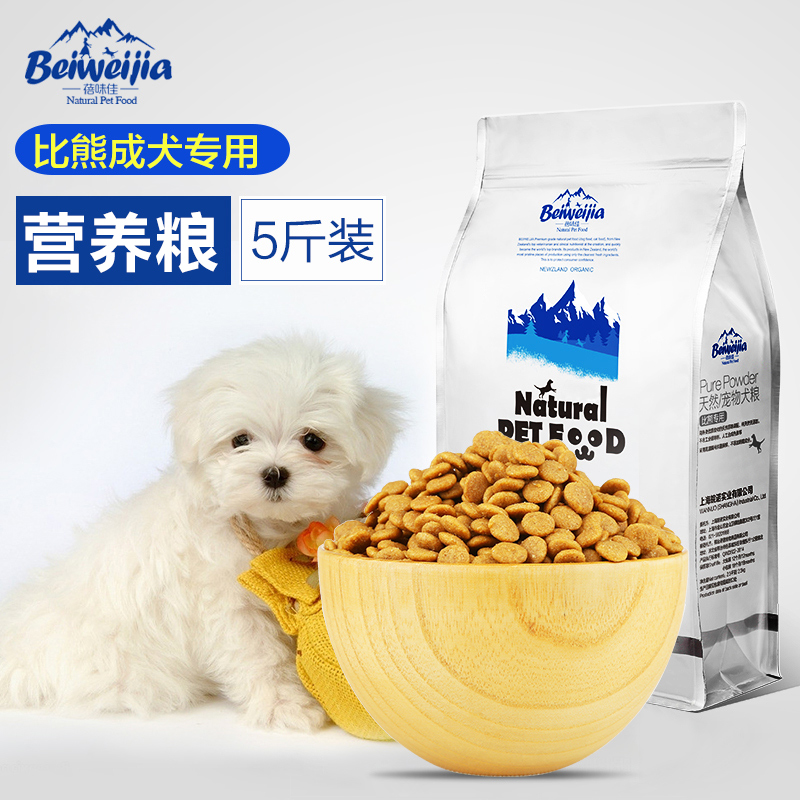 Bei weijia bichon dedicated adult dog food staple food for small dogs us gross to tears natural dog food 2.5 kg